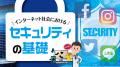 通信)インターネット社会におけるセキュリティの基礎◆(eラーニング・発送物なし)