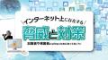 通信)インターネット上に存在する脅威と対策◆(eラーニング・発送物なし)