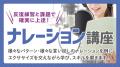 通信)ナレーション講座E◆(eラーニング・発送物なし)