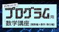 通信)プログラム用数学(関数編+数列・微分編)E◆(eラーニング・発送物なし)