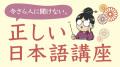 今さら聞けない、正しい日本語講座
