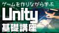 通信)ゲームを作りながら学ぶUnity基礎講座(eラーニング・発送物なし)