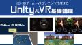 【Mac付】通信)ゲームを作りながら学ぶUnity基礎+Unityで学ぶVR基礎講座(iMac付き) eラーニング