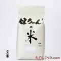 健ちゃんちの米 玄米 5kg 長野産コシヒカリ