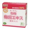 オーサワの有機梅醤エキス(番茶入り)分包 9g×20袋