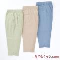 綿ようりゅう七分丈パンツ(グリーン・ベージュ・ブルー3色セット) 女性用 日本製