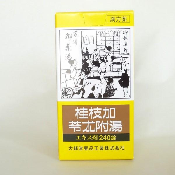 桂枝加苓朮附湯エキス錠240錠