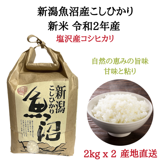 魚沼産(塩沢産)コシヒカリ 新米 令和 2年産 産地直送 4kg(2KG X 2袋)