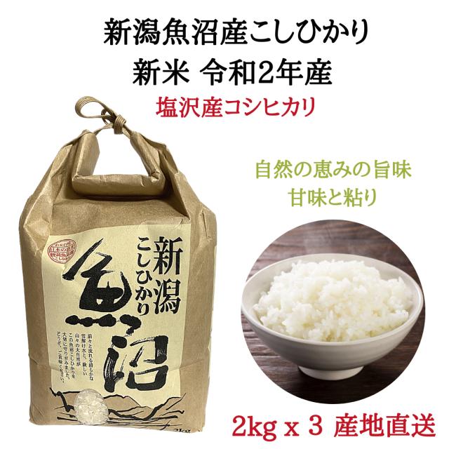 魚沼産(塩沢産)コシヒカリ 新米 令和2年産 産地直送 6kg(2KG X 3袋)