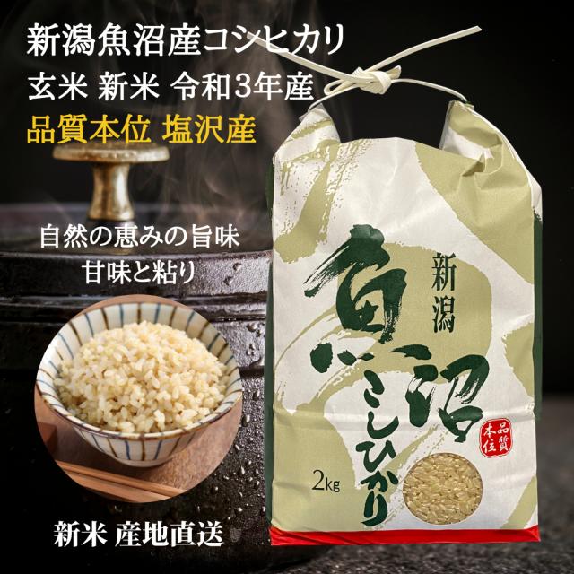 魚沼産コシヒカリ 玄米 令和3年産 塩沢産 産地直送  産地直送 2kg 玄米 新米