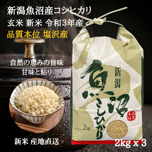 魚沼産コシヒカリ 玄米 令和3年産 塩沢産 産地直送  産地直送  6kg(2KG X 3袋) 玄米 新米