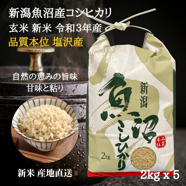 魚沼産コシヒカリ 玄米 令和3年産 塩沢産 産地直送  産地直送 10kg(2KG X 5袋)  玄米 新米