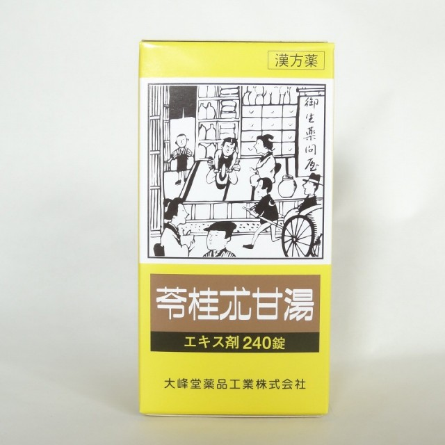 苓桂朮甘湯エキス錠240錠