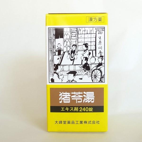 猪苓湯エキス錠240錠