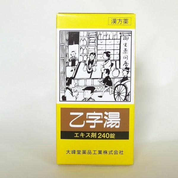 乙字湯エキス錠240錠