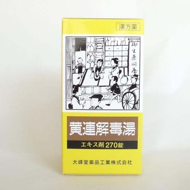 黄連解毒湯エキス錠270錠