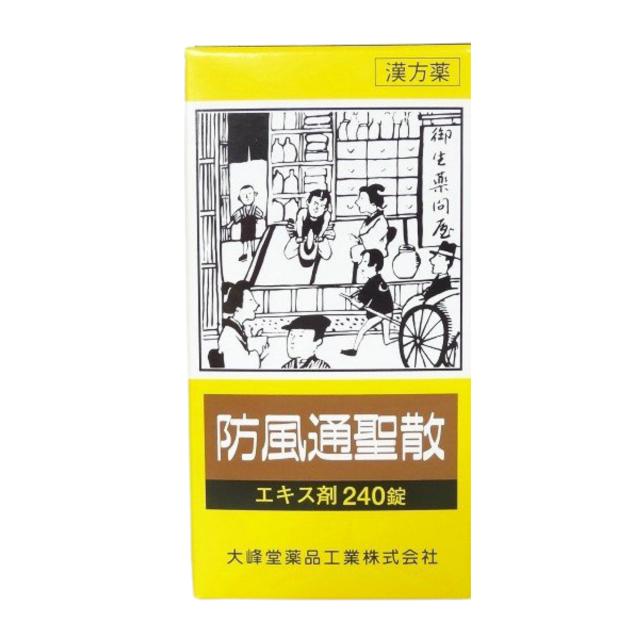防風通聖散エキス錠240錠[大峰]【第2類医薬品】