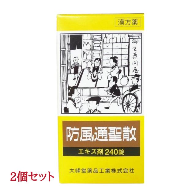 防風通聖散エキス錠240錠[大峰]  2個セット【第2類医薬品】