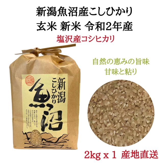 新米 玄米 魚沼産(塩沢産)コシヒカリ 令和2年産 産地直送 2KG