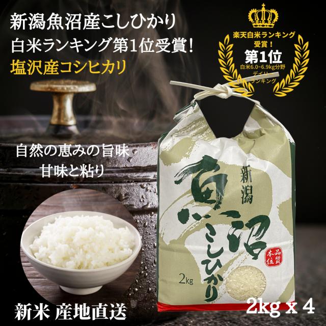 魚沼産コシヒカリ 新米 令和3年産 塩沢産 産地直送  8kg(2KG X 4袋)