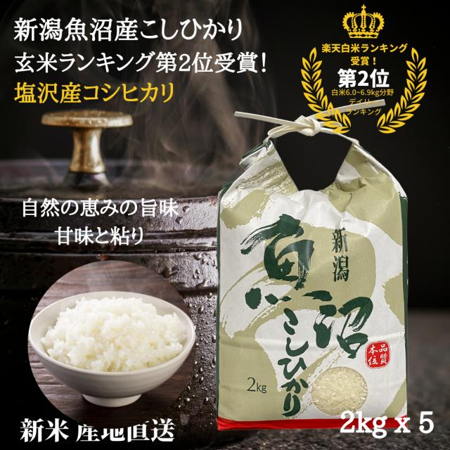 魚沼産コシヒカリ 新米 令和3年産 塩沢産 産地直送  10kg(2KG X 5袋)