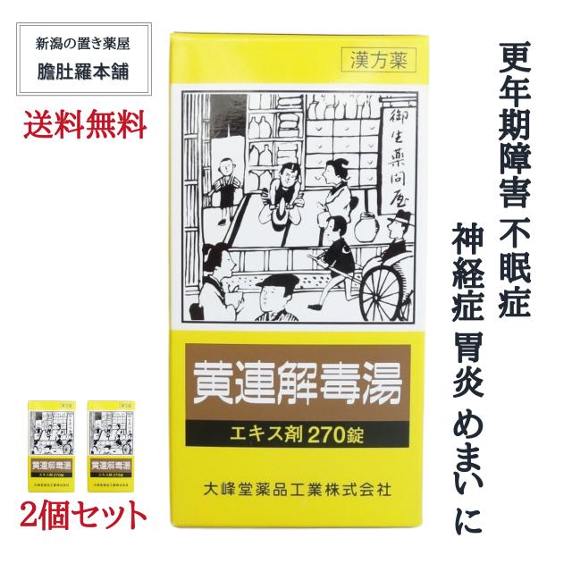 黄連解毒湯エキス錠270錠[大峰] 2個セット【第2類医薬品】