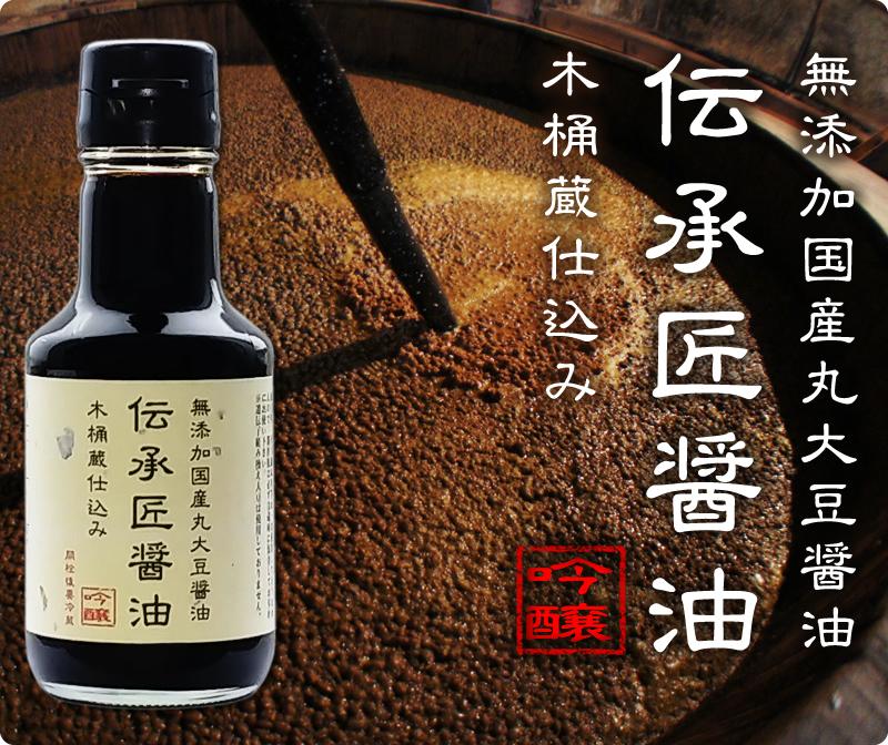 『伝承匠醤油150ml』