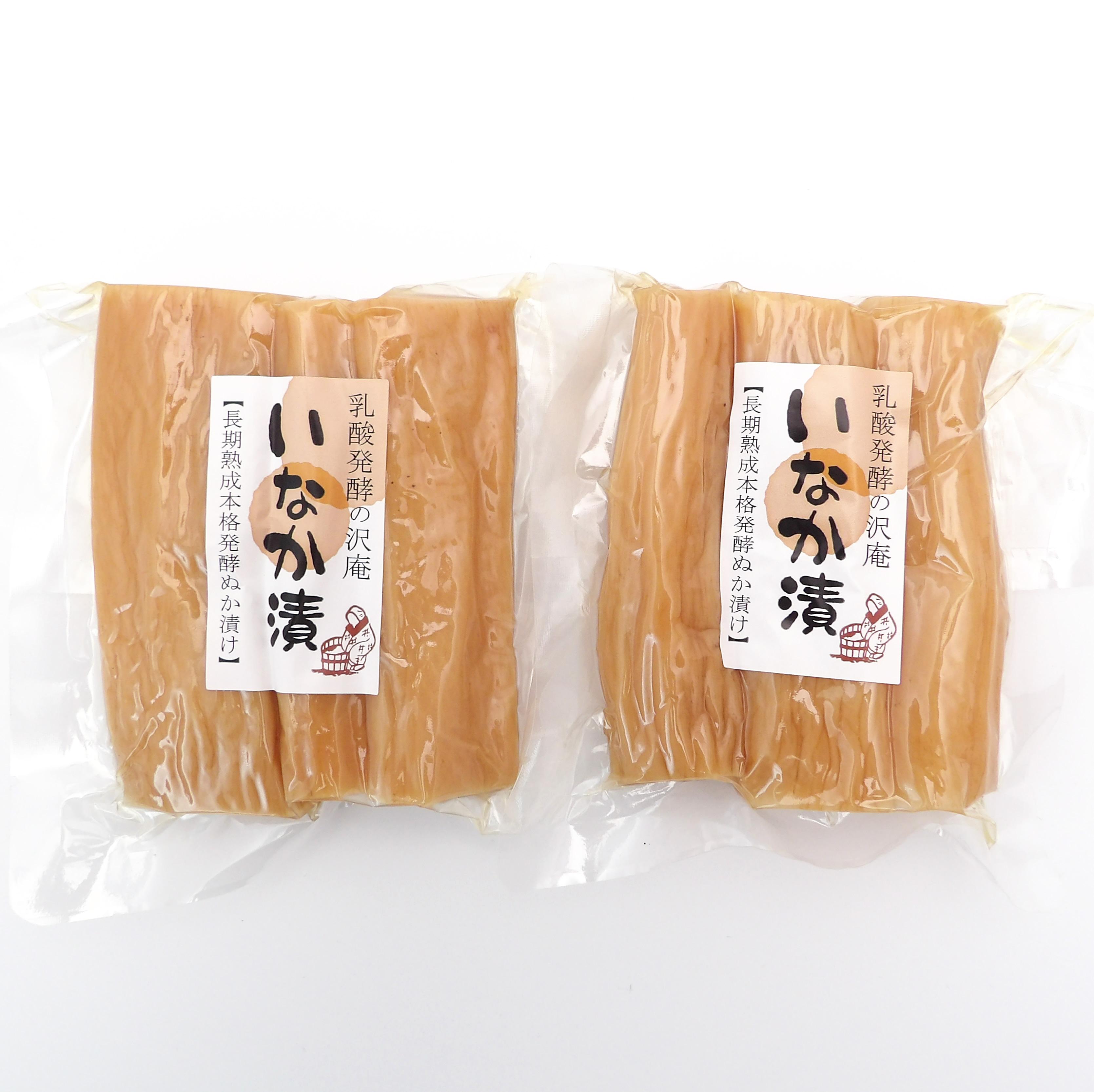 『乳酸発酵の沢庵「いなか漬け145g×2袋セット」』【メール便対応1通2セットまで】