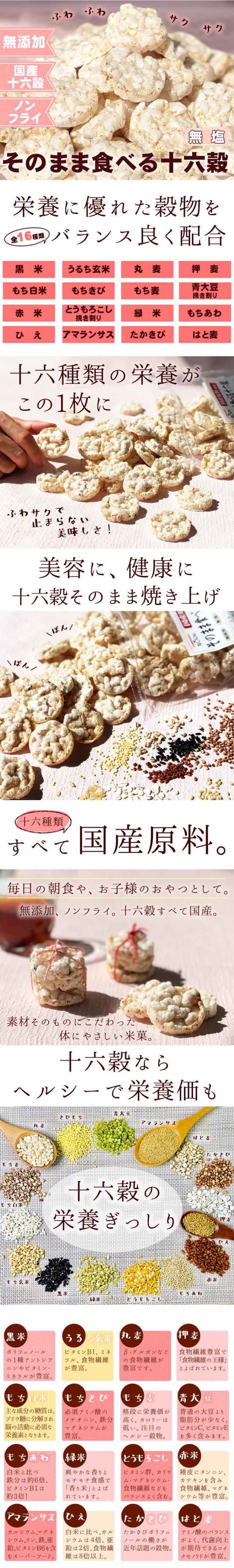 そのまま食べる十六穀(無塩)