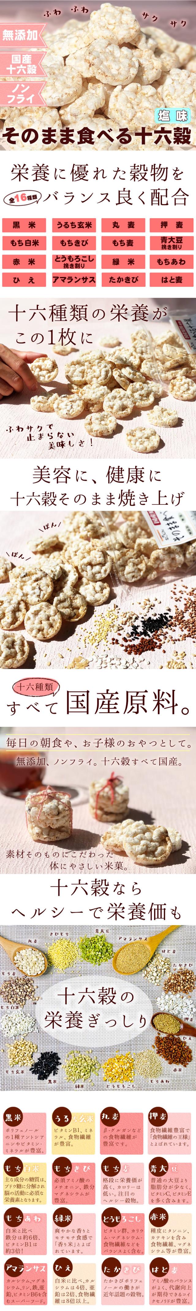 そのまま食べる十六穀(塩味)
