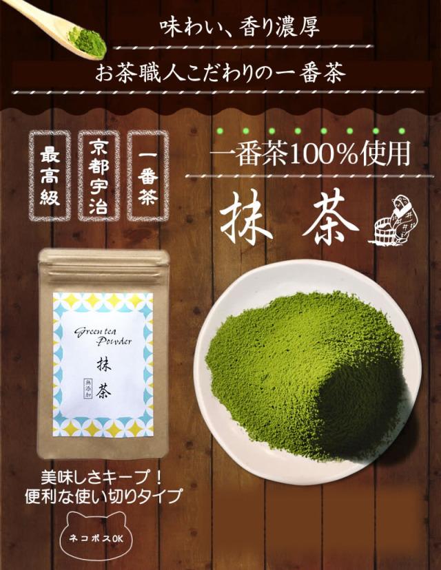 『最高級抹茶10g』【メール便対応1通8個まで】