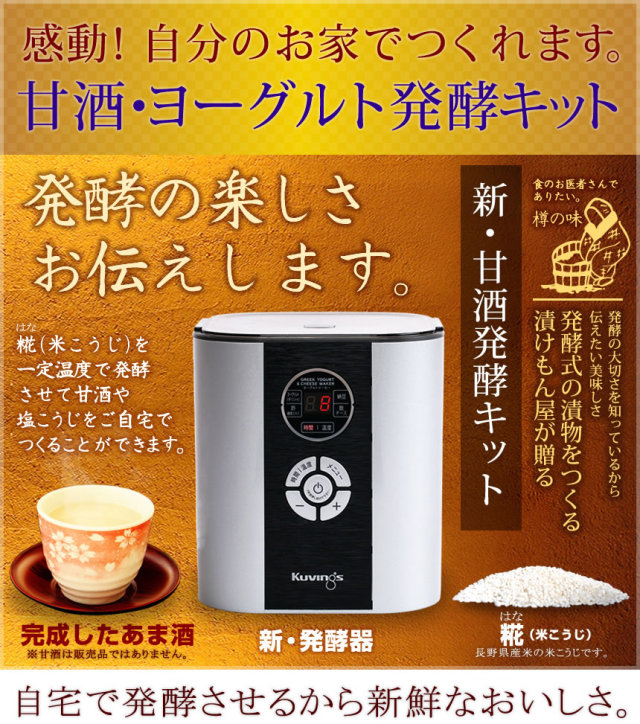 甘酒・ヨーグルト発酵キット