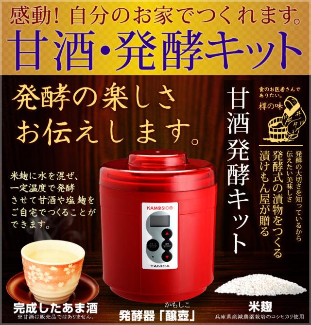 甘酒・発酵キット(赤)