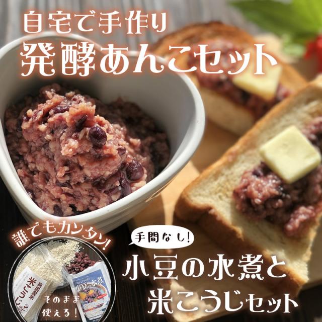 『発酵あんこセット』【メール便対応1通1個まで】