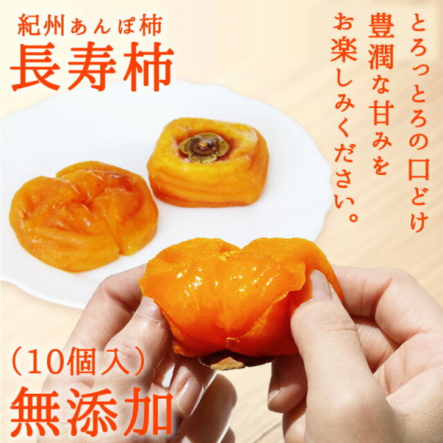 紀州あんぽ柿 長寿柿 50g
