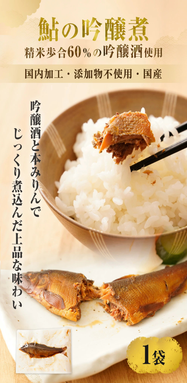 『鮎の吟醸煮』【メール便対応1通3個まで】