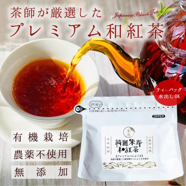 『和紅茶 プレミアムべにふうき』【メール便対応1通2個まで】