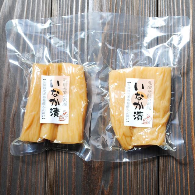 乳酸発酵の沢庵「いなか漬け145g×2袋セット」