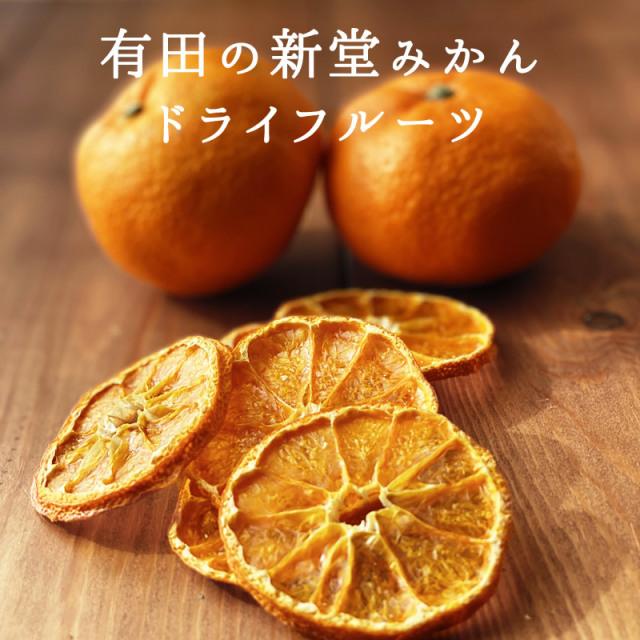 『有田の新堂みかんドライフルーツ』【メール便対応1通1個まで】