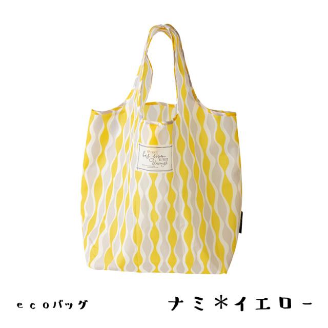 『エコバッグ ナミイエロー』【メール便対応1通4個まで】