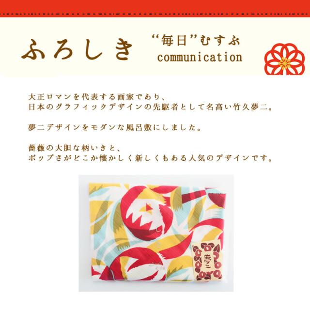 『ふろしき 二四巾 竹下夢二 バラマルチ』【メール便対応1通1個まで】