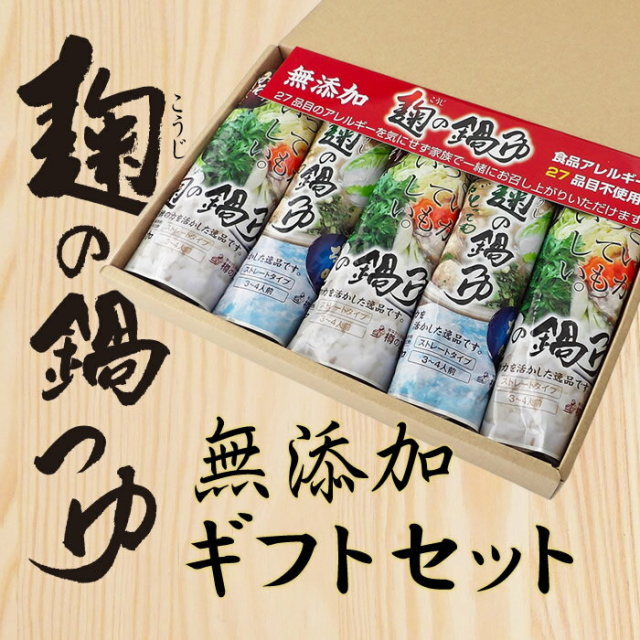 『麹の鍋つゆギフト5袋セット』【ギフト対応】