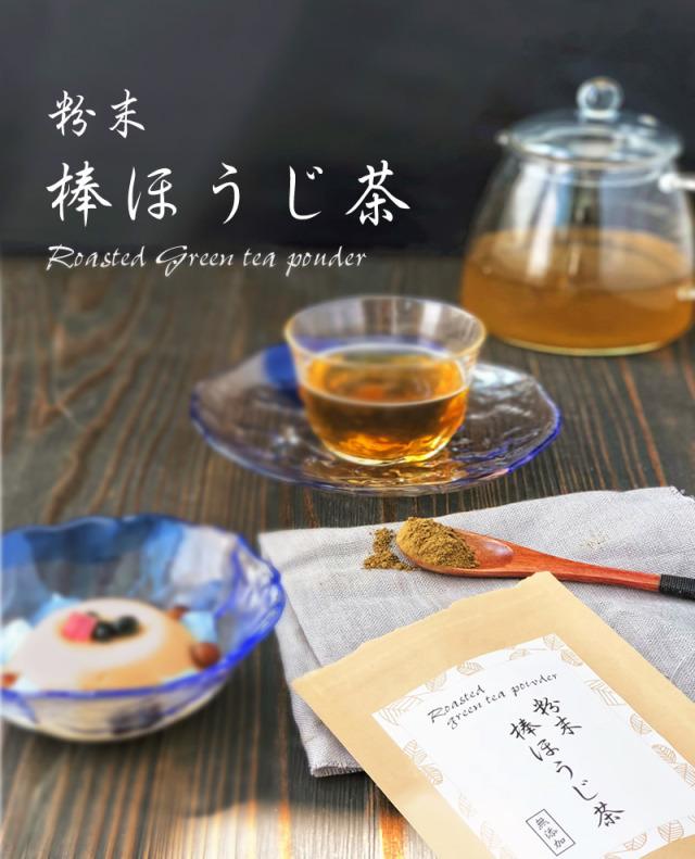 『粉末棒ほうじ茶 10g』【メール便対応1通4個まで】