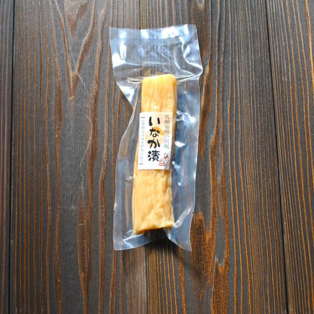 乳酸発酵の沢庵「いなか漬け120g」