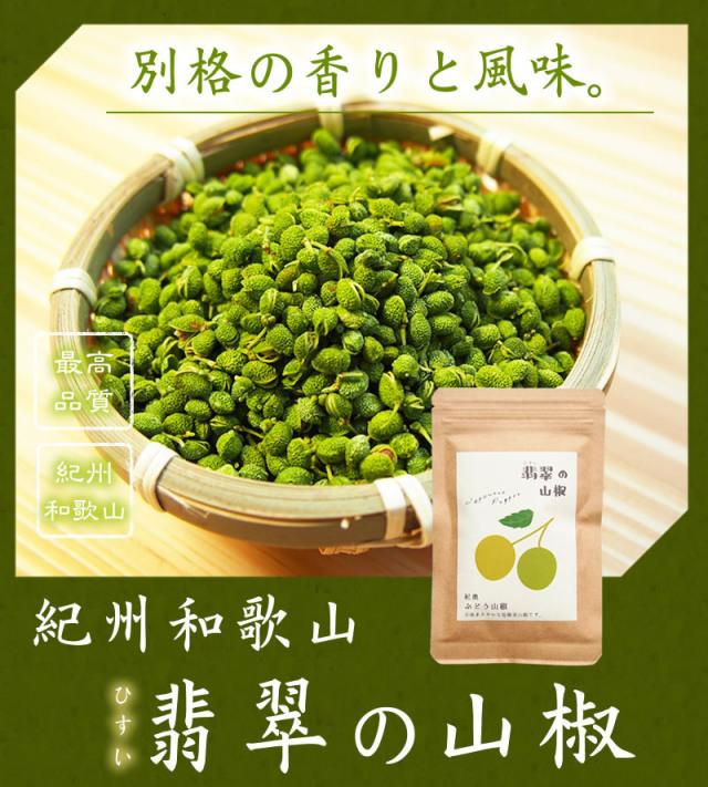 『翡翠の山椒乾燥粒10g』【メール便対応1通6個まで】