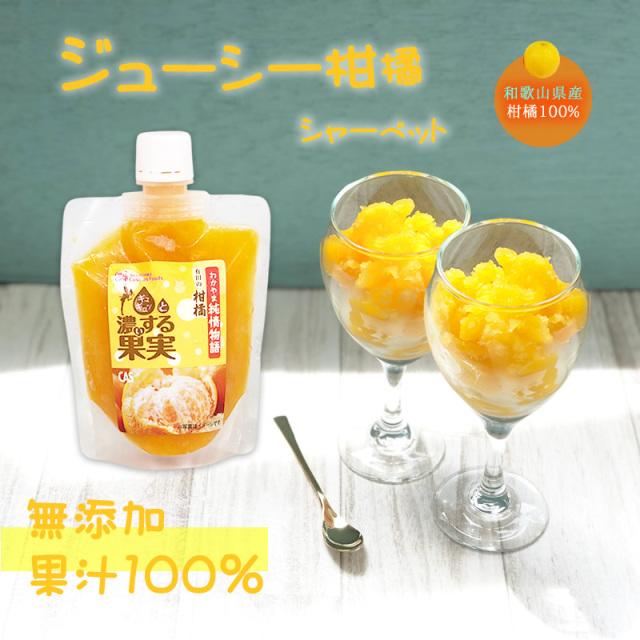『濃厚・和歌山柑橘シャーベット』