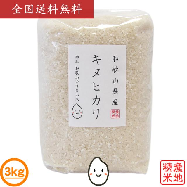 『和歌山県産キヌヒカリ3kg』