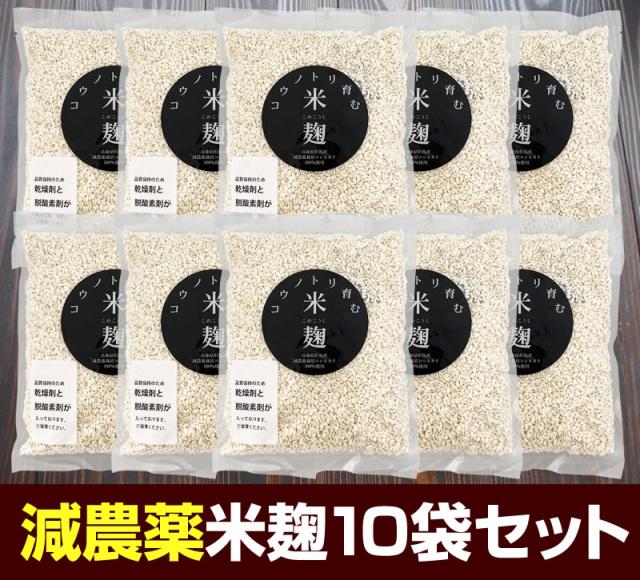 コウノトリ育む米麹×10袋セット