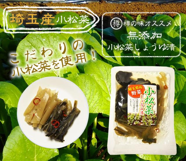 『小松菜しょうゆ漬100g』【メール便対応1通2個まで】
