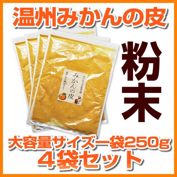 みかんの皮粉末 陳皮250g×4袋セット